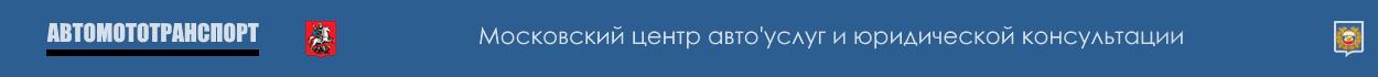 Московский центр авто услуг