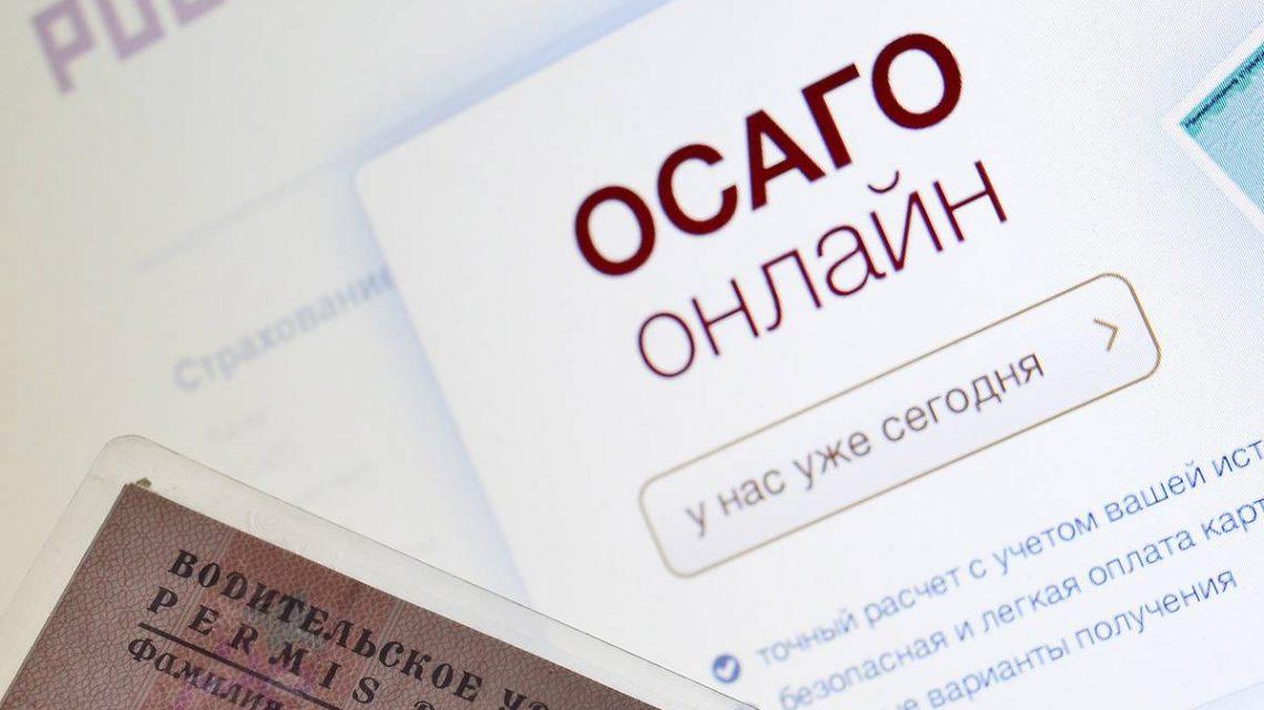 ОСАГО и КАСКО Онлайн