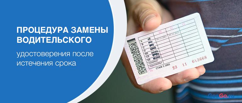 Замена водительского удостоверения по истечению их срока